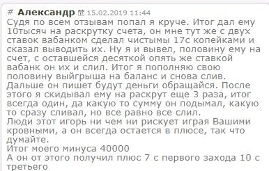 Отзывы об Игоре Сергееве