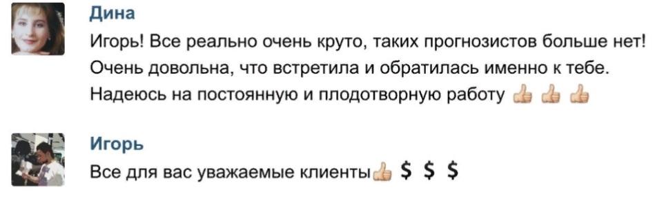 Отзывы, выложенные Игорем Сергеевым в группе ВК