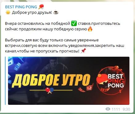 Подписчикам необходимо закрепить «Бест Пинг Понг»