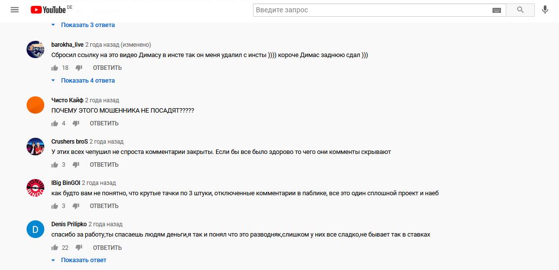 Подписчики присылают ссылки разоблачений в «Инстаграме»
