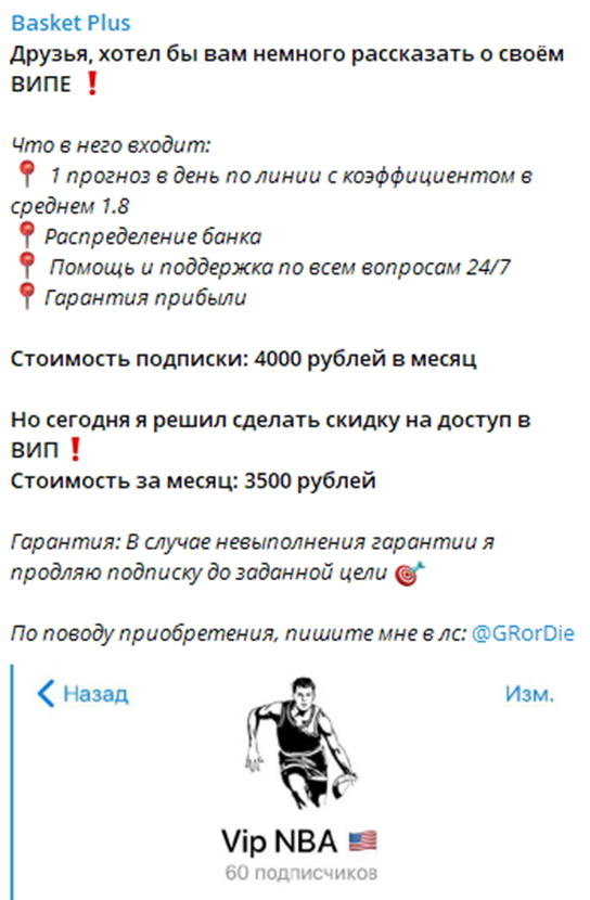 Подписка на ВИП-канал