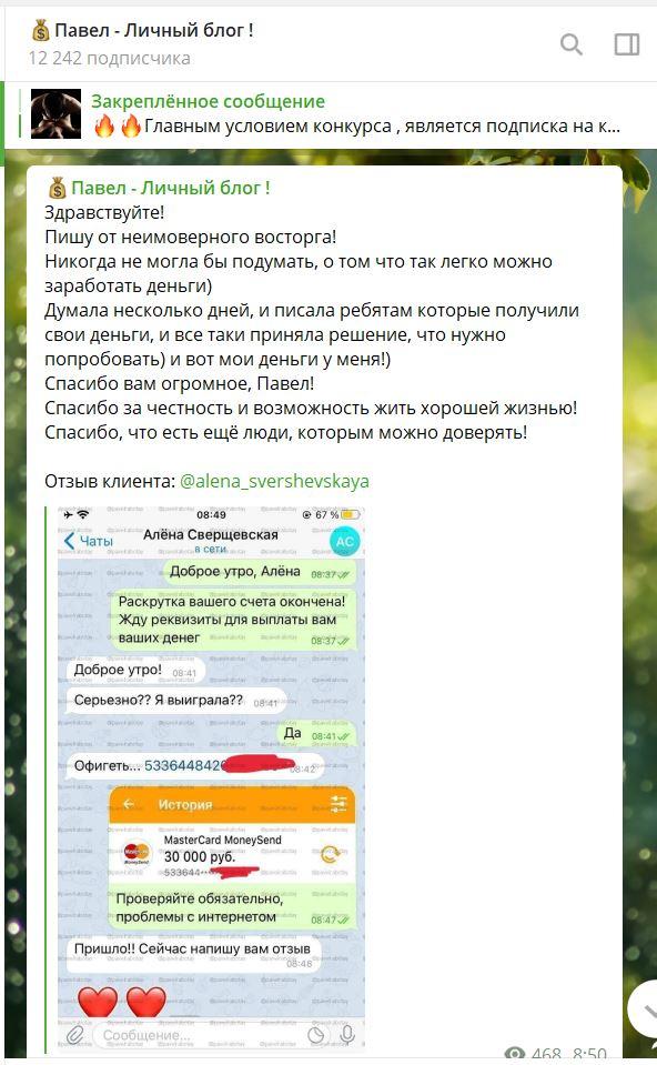 Положительный отзыв от пользователя