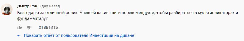 Пользователь Дмитр Рон благодарит автора