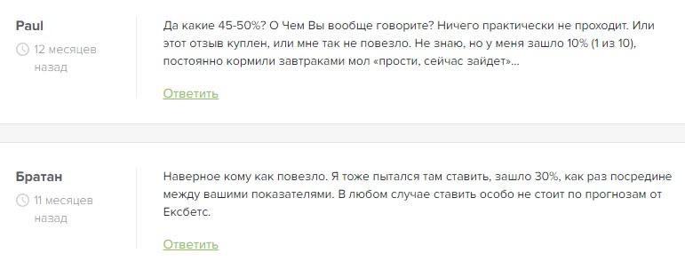 Пользователи отмечают низкую проходимость прогнозов