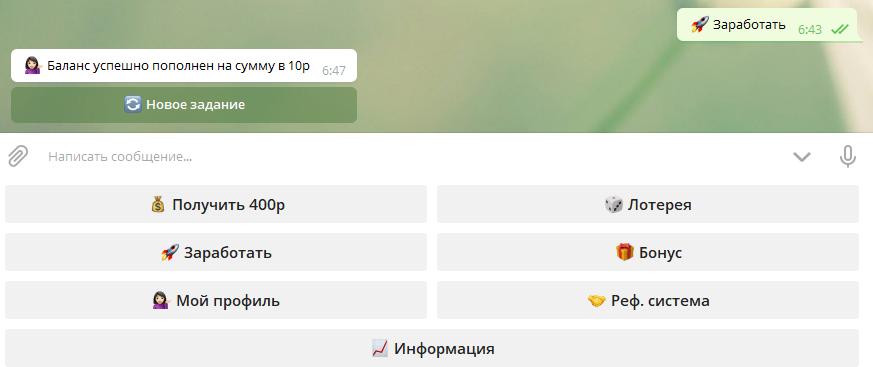 Пополнение баланса на 10 рублей