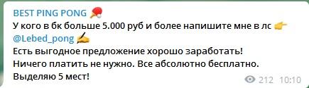 Предлагает хорошо заработать клиентам с депозитом БК от 5000 рублей