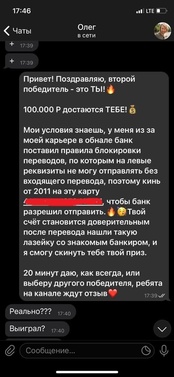 Призеру требуется закинуть владельцу группы от 300 до 2011 рублей