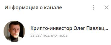 Проект «Крипто-инвестор Олег Павлецов»