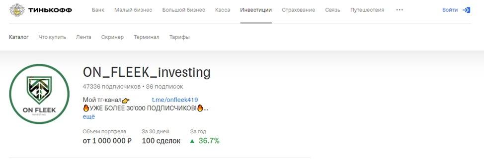 Профиль на платформе «ТИНЬКОФФ»