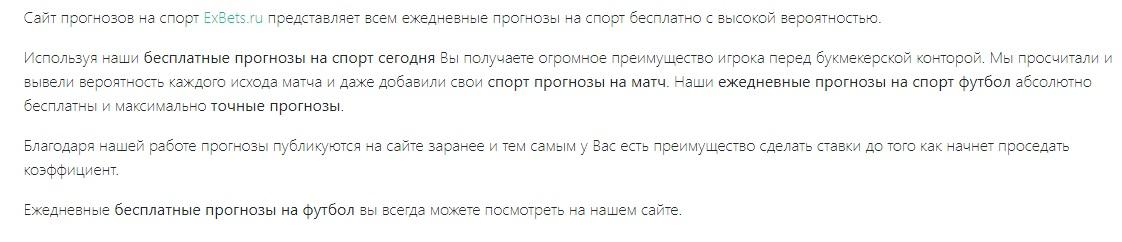 Прогнозы ExBets.ru на спортивные события бесплатные