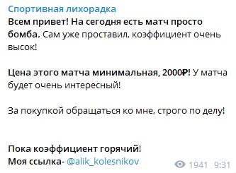 Прогнозы с высокой гарантией покупают за 2000 руб