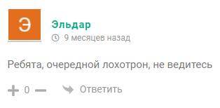 Реальные отзывы про «Алексей Воробьев Betting»