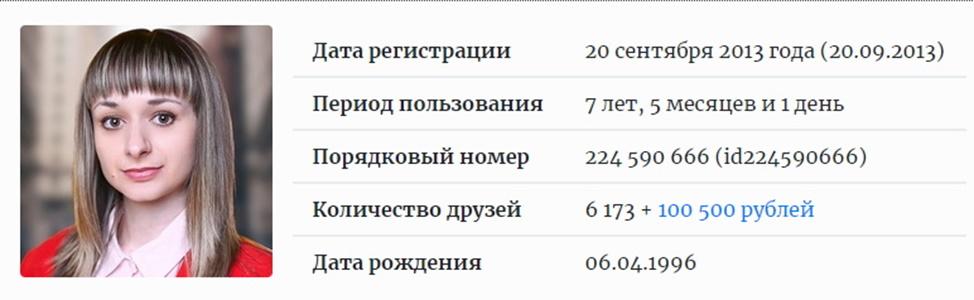 Регистрация личной страницы ВК
