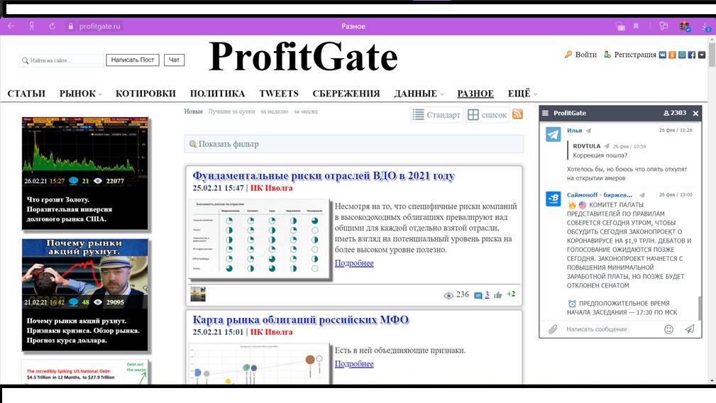 Сайт можно найти по запросу «профитгейт точка ру»