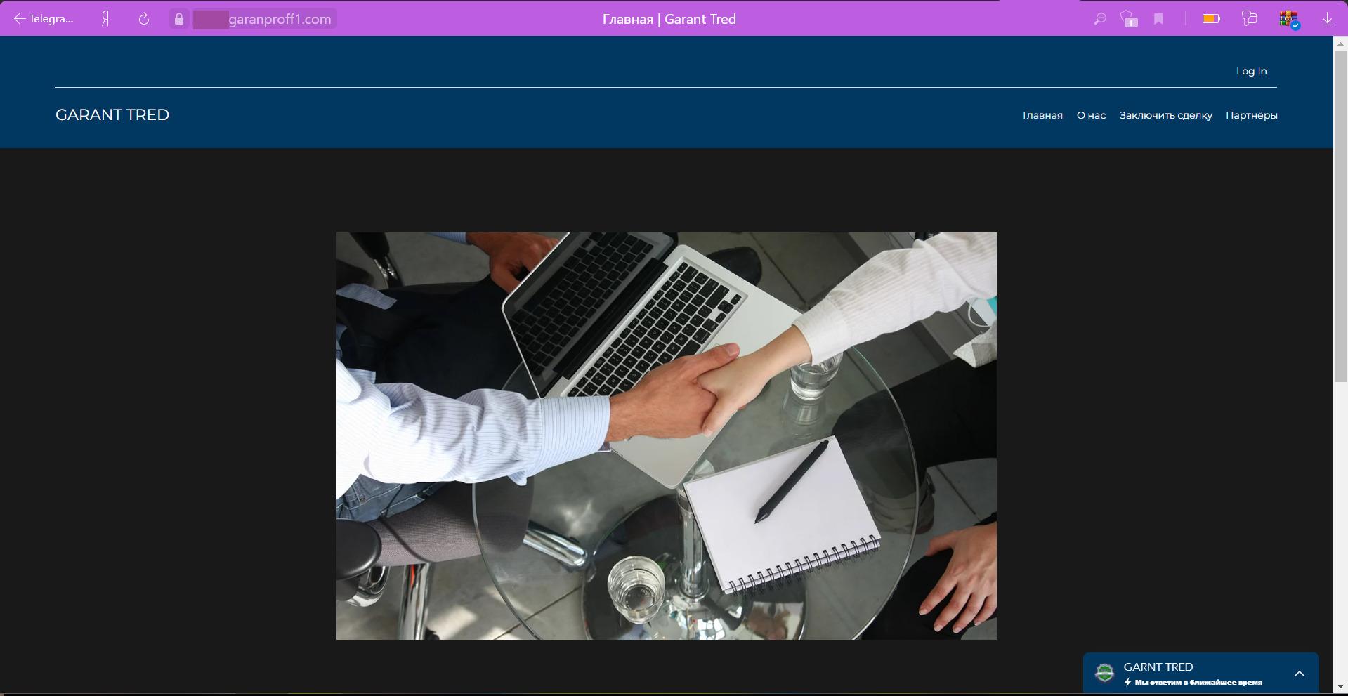 Сайт, отвечающий за безопасные сделки в интернете