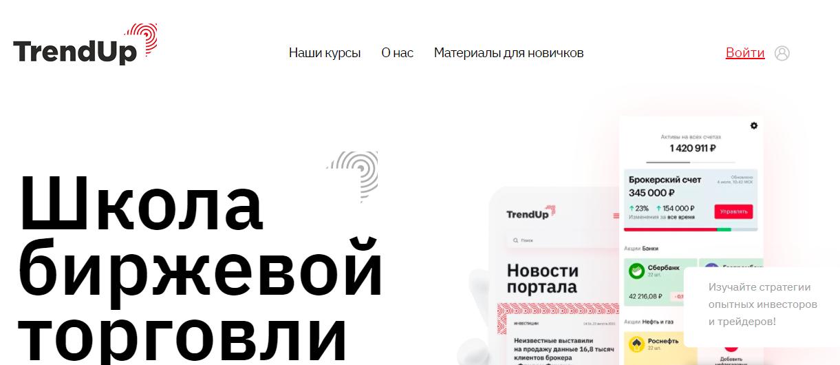 Сайт «Тренд Ап»