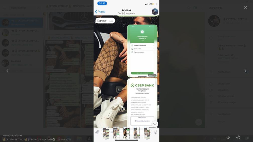Скриншоты с перепиской и банковскими переводами