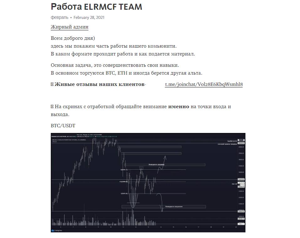 Скриншоты со сведениями об отработке позиций