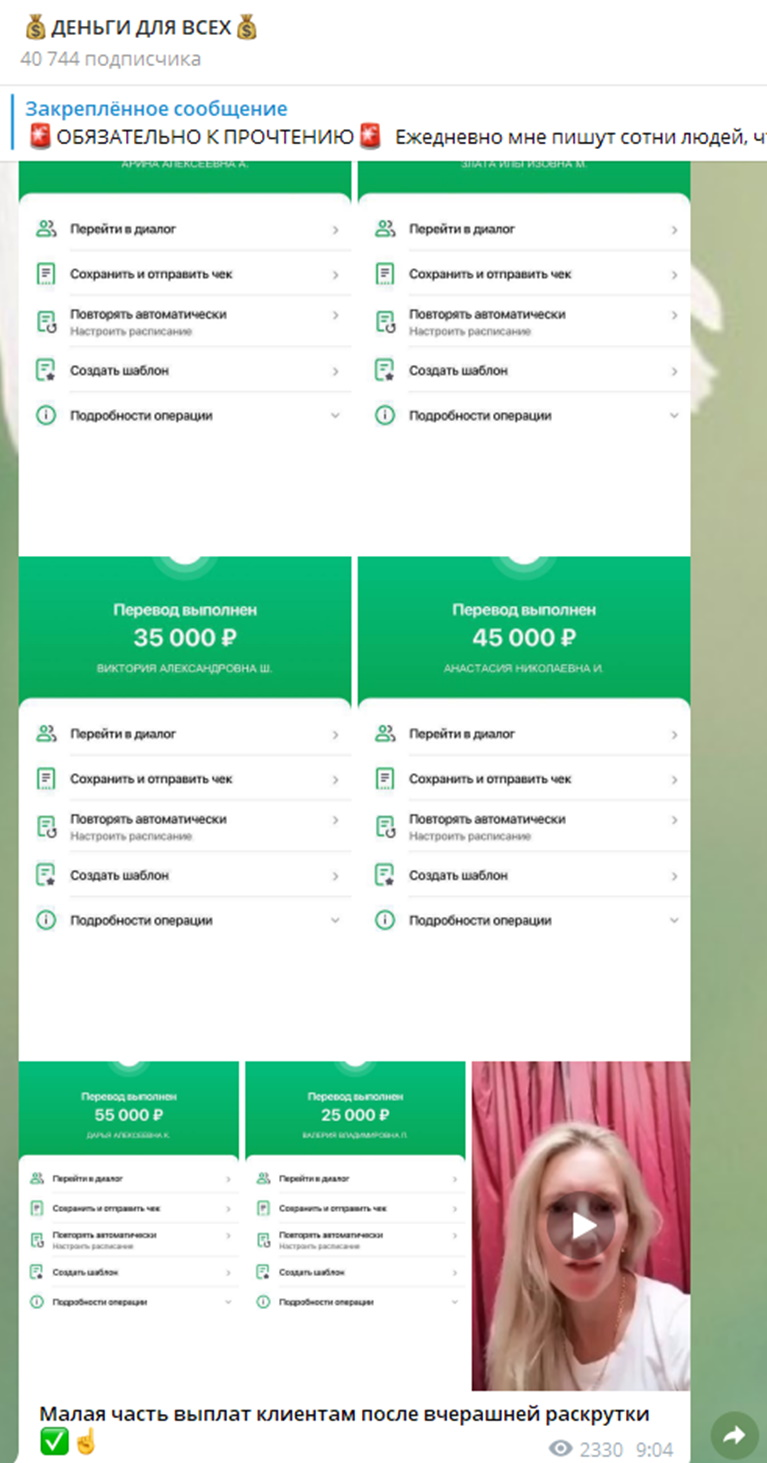 Скрины денежных переводов и видеоролик с благодарностью