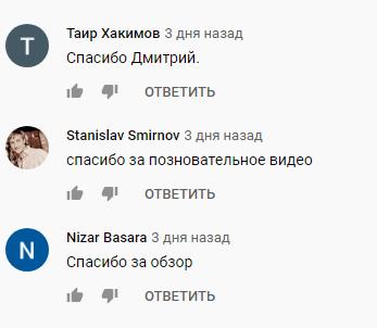 Слова благодарности Дмитрию
