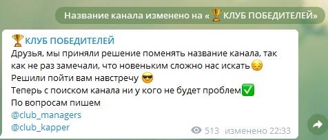 Сменилось название телеграм-канала и адреса ЛС капперов