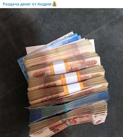 Снимки пачек денег