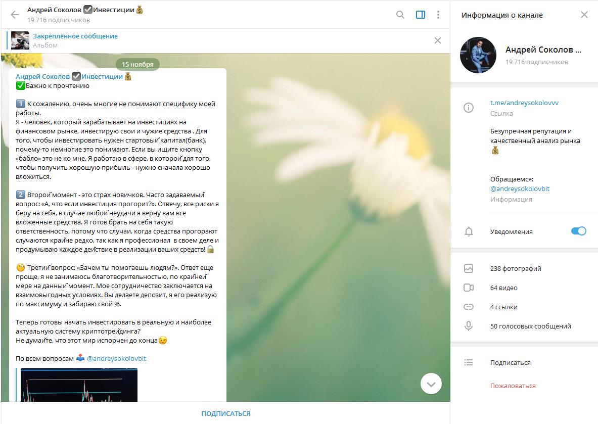 Соколов обещает полный возврат при неудачном инвестировании