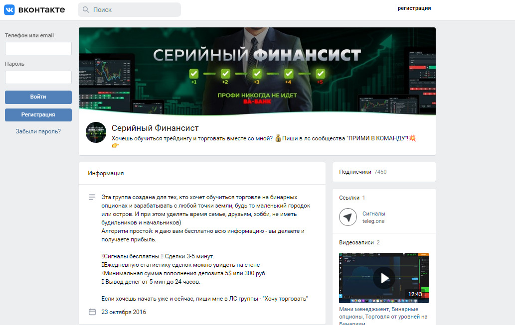 Сообщество «ВКонтакте»