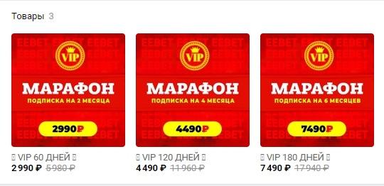Стоимость платной VIP-подписки