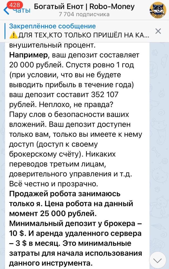 Стоимость вложения — 25000 рублей