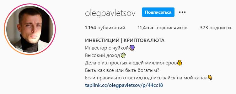 Страница Олега Павлецова в «Инстаграме»