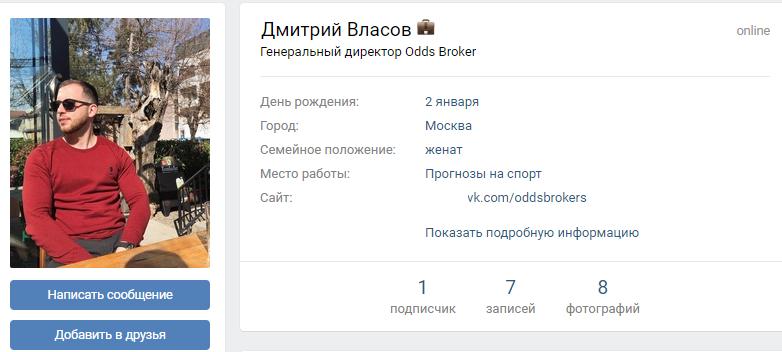 Страница самого Дмитрия – обычный фейк