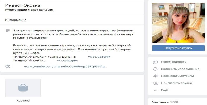 Страница сообщества «Invest Оксана»