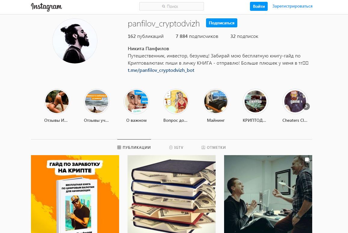 Страница в Instagram