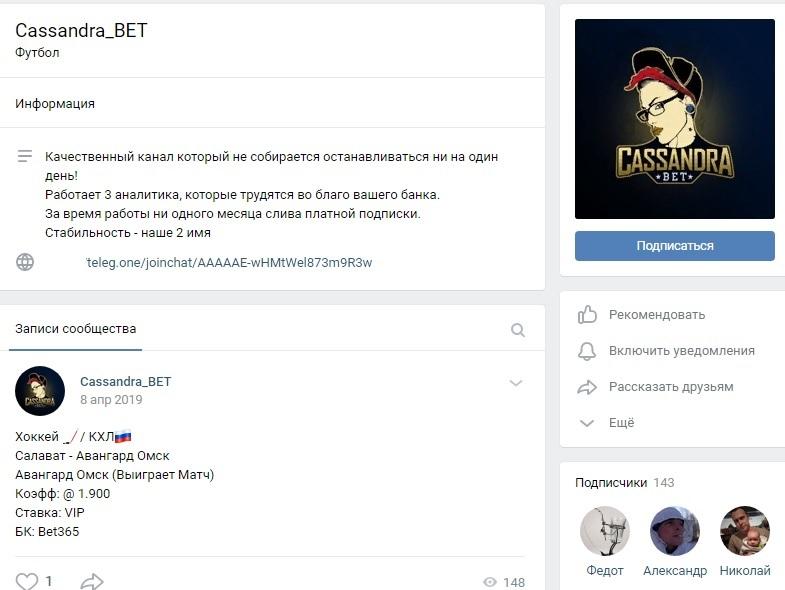 Страница в социальной сети ВК