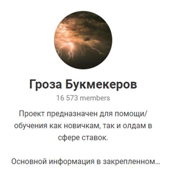 Телегра-канал «Гроза Букмекеров»