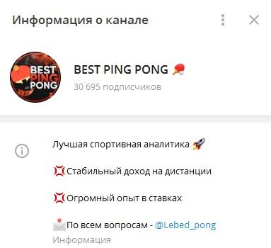 Телеграм-канал «Бест Пинг Понг»