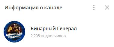 Телеграм-канал «Бинарный генерал»