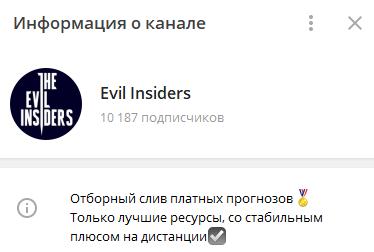 Телеграм-канал Evil Insiders