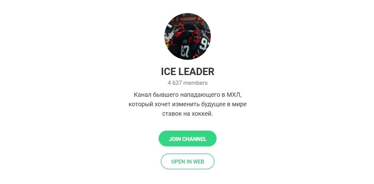 Телеграм-канал ICE LEADER