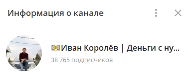 Телеграм-канал «Иван Королев Деньги с нуля»
