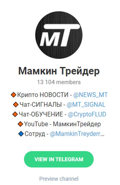 Телеграм-канал «Мамкин Трейдер»