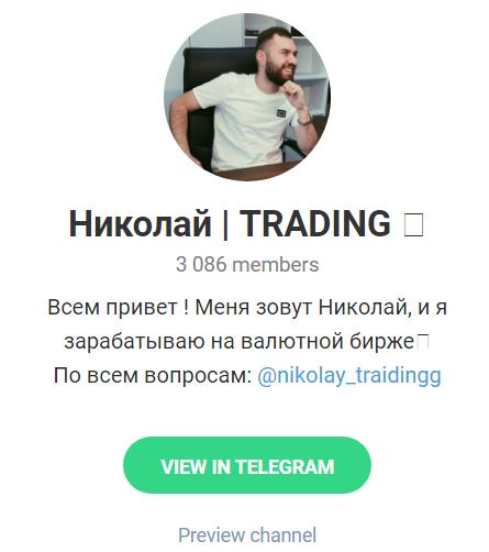Телеграм-канал «Николай | TRADING»