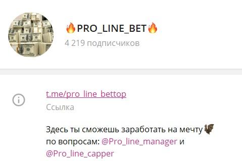 Телеграм-канал «ПРО ЛАЙН БЕТ»