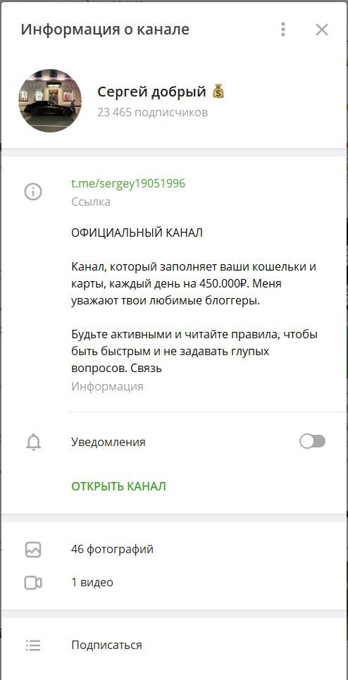 Телеграм-канал «Сергей Добрый»