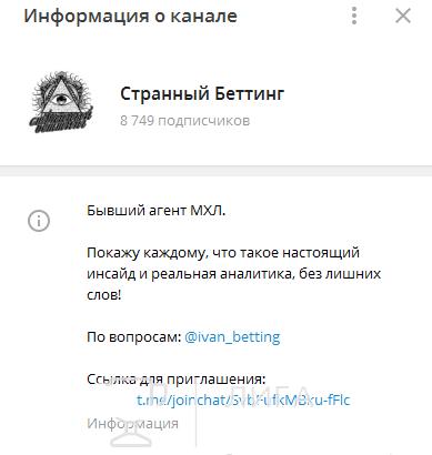 Телеграм-канал «Странный Беттинг»