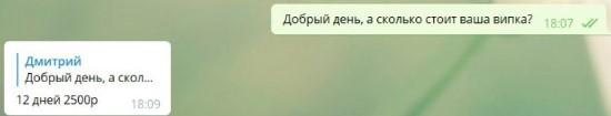 Цена подписки – 2500 рублей за 12 дней