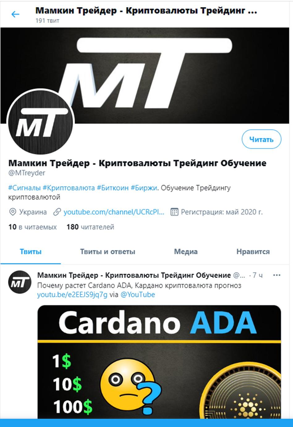 Твиттер-канал