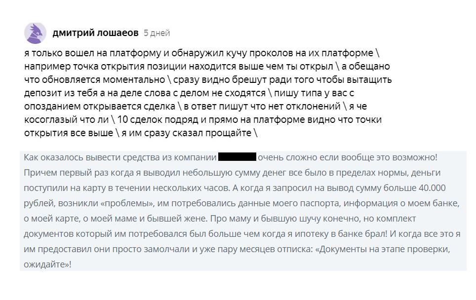 У брокера отсутствует лицензия на деятельность в РФ и странах СНГ