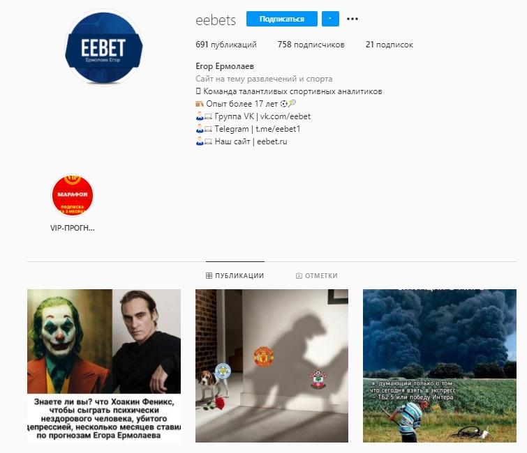 В «Инстаграме» Егор Ермолаев